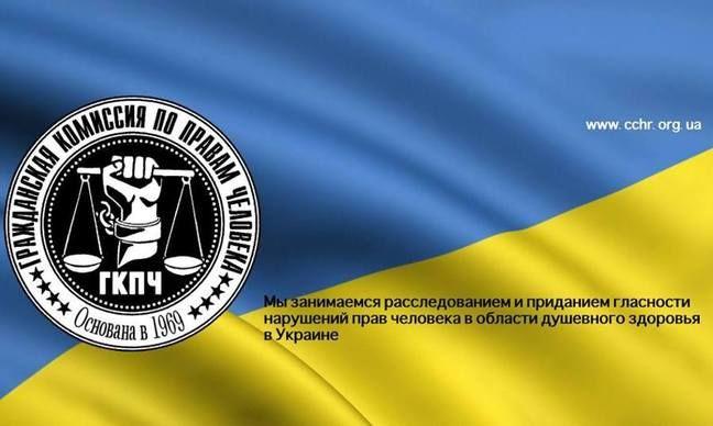 Občanská komise za lidská práva Ukrajina